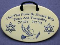 May this home be blessed with peace and tranquility (hebrew and english lettering)